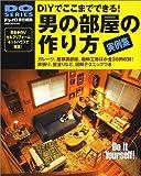 男の部屋の作り方―DIYでここまでできる! (立風ベストムック―Do series)