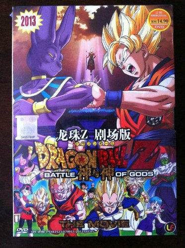 Dragon Ball Z Battle of Gods [Official Slipcase Edition with English Subtitles]