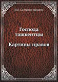 Gospoda Tashkenttsy. Kartiny Nravov, M. E. Saltykov-Schedrin, 5458041984