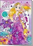 ディズニープリンセス [DisneyPrincess] ラプンツェル B5アートぬりえ (500-5707-01)