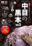 NAKAME NO KUROBON: NAKAMEGURO GUIDEBOOK (Japanese Edition)