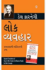 Lok Vyavhar - લોક વ્યવહાર (Gujarati Translation of How to Win Friends & Influence People) by Dale Carnegie (Gujarati Edition) Kindle Edition