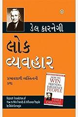 Lok Vyavhar - લોક વ્યવહાર (Gujarati Translation of How to Win Friends & Influence People) by Dale Carnegie (Gujarati Edition) Kindle Edition