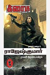 Rani Irandaayiram (Tamil Edition) Kindle Edition