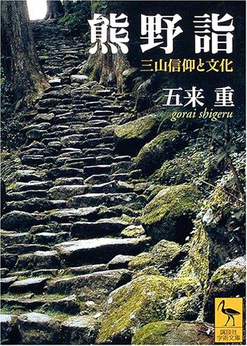 熊野詣 三山信仰と文化 (講談社学術文庫)