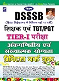 Kiran'S DSSSB Teacher And TGT/PGT Tier-I Exam Arithmetic And Numerical Ability Self-Study Guide-Cum Practice Work Book (Hindi) - 2160