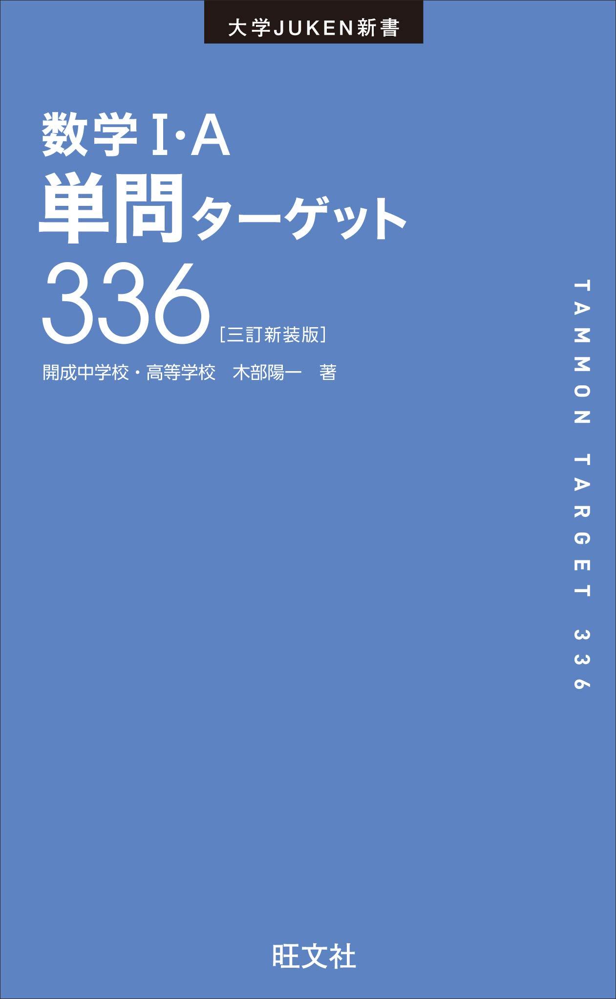 数学のおすすめ参考書・問題集『数学単問ターゲット』