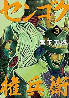[宮下英樹] センゴク権兵衛 第01-03巻