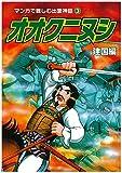 (Izumo myth 3 familiar manga) Ookuninushi founding reviews (2012) ISBN: 487903164X [Japanese Import]