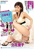 立花里子コスプレスペシャル [DVD]