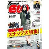 Samurai ELO 2017年12月号 小さい表紙画像
