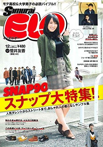 Samurai ELO 2017年12月号 大きい表紙画像