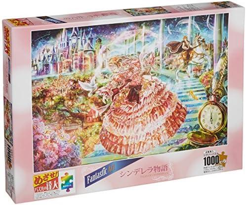 1000ピース ジグソーパズル めざせパズルの達人  ファンタジックアートシンデレラ物語 (50x75cm)