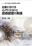 企業におけるイノベーションと技術経営の実践 ~日立で推進した研究開発と事業化~
