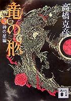 竜の柩(3) (講談社文庫)