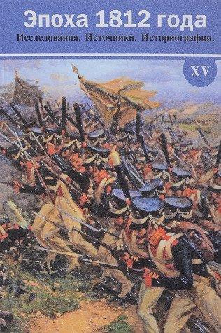 Download Epoha 1812 goda. Issledovaniya. Istochniki. Istoriografiya. Vypusk 15 ebook
