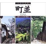 日本の名景―町並 (懐かしい日本の風景)