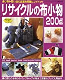 リサイクルの布小物200点―余り布や思い出の古着を素敵にリメイク! (レディブティックシリーズ (1893))
