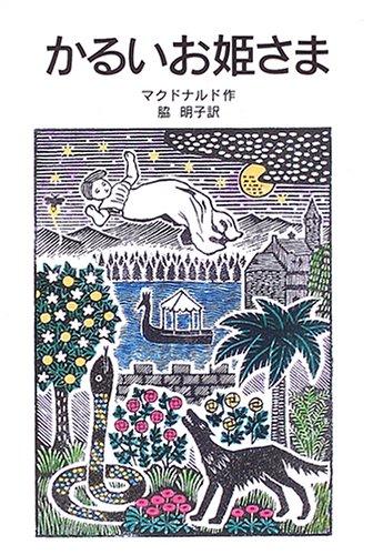 かるいお姫さま (岩波少年文庫 (133))