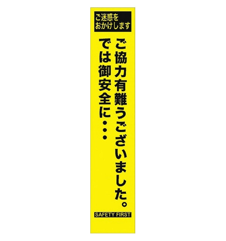 仙台銘板 PX スリム カンバン 蛍光黄色 高輝度 HYS-82 感謝 フレーム付き 立て看板  B01MZFXLH7
