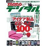 monoデジタル 2011年Vol.5 小さい表紙画像