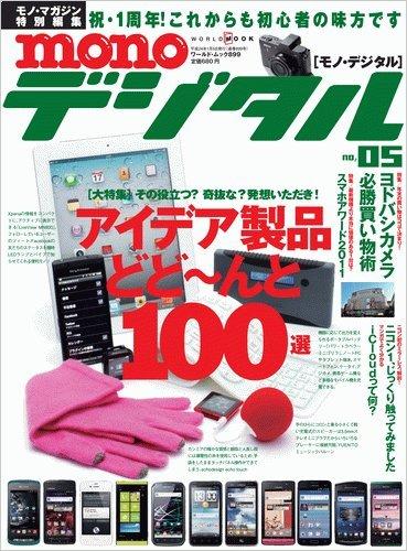 monoデジタル 2011年Vol.5 大きい表紙画像