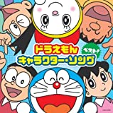 DORAEMON CHARACTER SONG BEST! by Nippon Columbia Japan