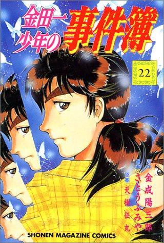 金田一少年の事件簿 (22) (講談社コミックス (2363巻))