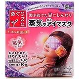 Steam Eye Mask Health Care Steam Warm Eye Mask