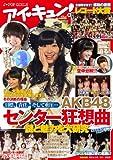 アイ・キュン! vol.4―J・POP GIRLS AKB48センター狂想曲/渡り廊下走り隊解散の深相/レコ大感 (DIA COLLECTION)