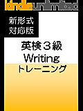 英検3級Writingトレーニング