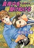 真夜中を駆けぬける (シャレードコミックス―勇気×昇シリーズ) (Charade books―勇気×昇シリーズ)