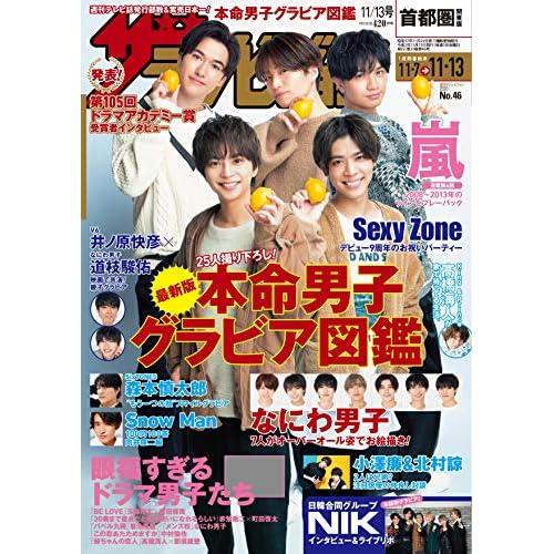 ザテレビジョン 2020年 11/13号 表紙画像