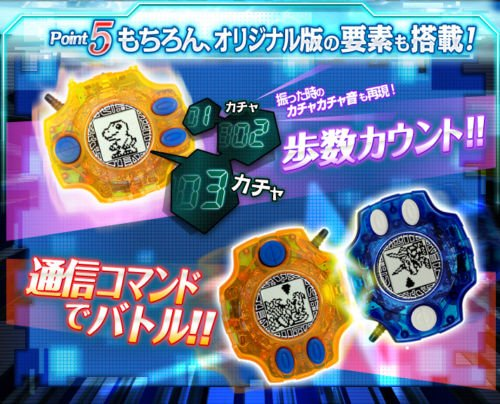 Bandai Digimon 15th Anniversary Digivice - Taichi Orange Color Exclusive Limited by Bandai (Image #4)