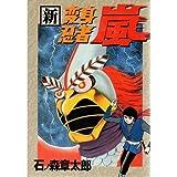 New Henshin Ninja Arashi (St comics) (1998) ISBN: 4886531059 [Japanese Import]