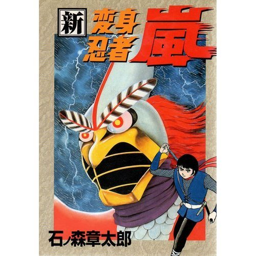New Henshin Ninja Arashi (St comics) (1998) ISBN: 4886531059 ...