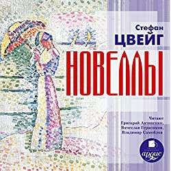 Novelly [Russian Edition]