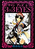 3X3 Eyes: Sazan Aizu  (3x3 Eyes #1), used for sale  Delivered anywhere in USA