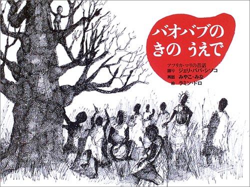 バオバブのきのうえで―アフリカ・アメリカの昔話 (こどものとも世界昔ばなしの旅2)