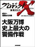 「大阪万博 史上最大の警備作戦」 ―成功へ 退路なき決断 プロジェクトX~挑戦者たち~