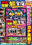激闘! 攻略旅合宿 ~うずしお大作戦!!~ (<DVD>)