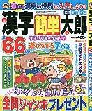 漢字簡単太郎2020年3月号