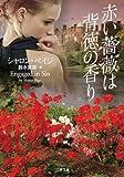 赤い薔薇は背徳の香り (二見文庫 ザ・ミステリ・コレクション)