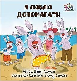 Como Descargar Un Libro Gratis I Love To Help (ukrainian Children's Book): Book For Kids In Ukrainian Epub Torrent