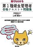 猫でもわかる 第1種衛生管理者 合格テキスト+問題集 (国家・資格試験シリーズ 417)