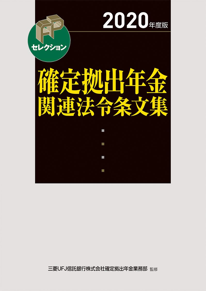 三菱 確定 拠出 ufj 年金 確定拠出年金と退職金の違いを全解説!|気になるお金のアレコレ:三菱UFJ信託銀行