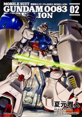 Mobile Suit Gundam 0083 REBELLION - Vol.2 (Kadokawa Comics Ace) Manga