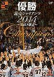 優勝 読売ジャイアンツ2014~気高き雄志~ [DVD]