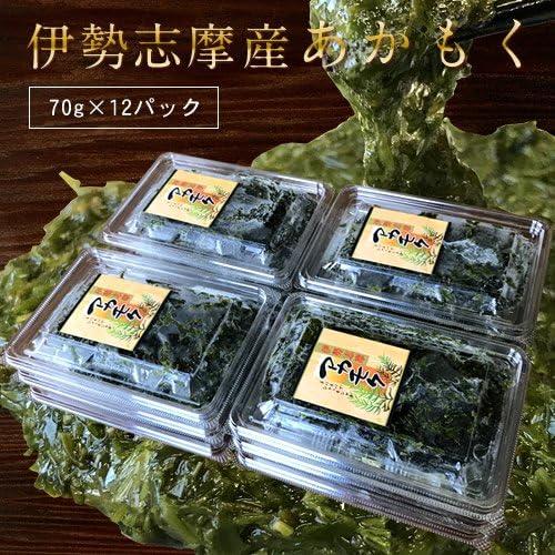 あかもく 奇跡の海藻 アカモク[70g×12P] 三重県伊勢志摩産 豊富な栄養 海の有機野菜(ギバサ・ ながも・ギンバソウ) ネバネバ食感