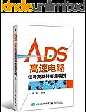 ADS高速电路信号完整性应用实例